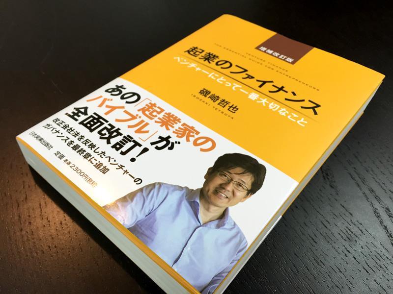 スタートアップ必読書!「起業のファイナンス 増補改訂版」が発売されました