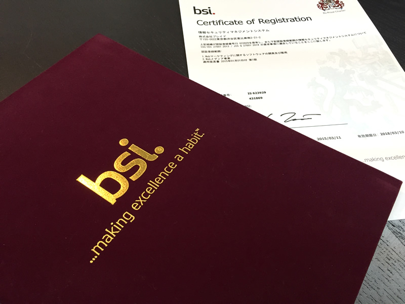 ISMS認証を取得した経緯と注意したこと