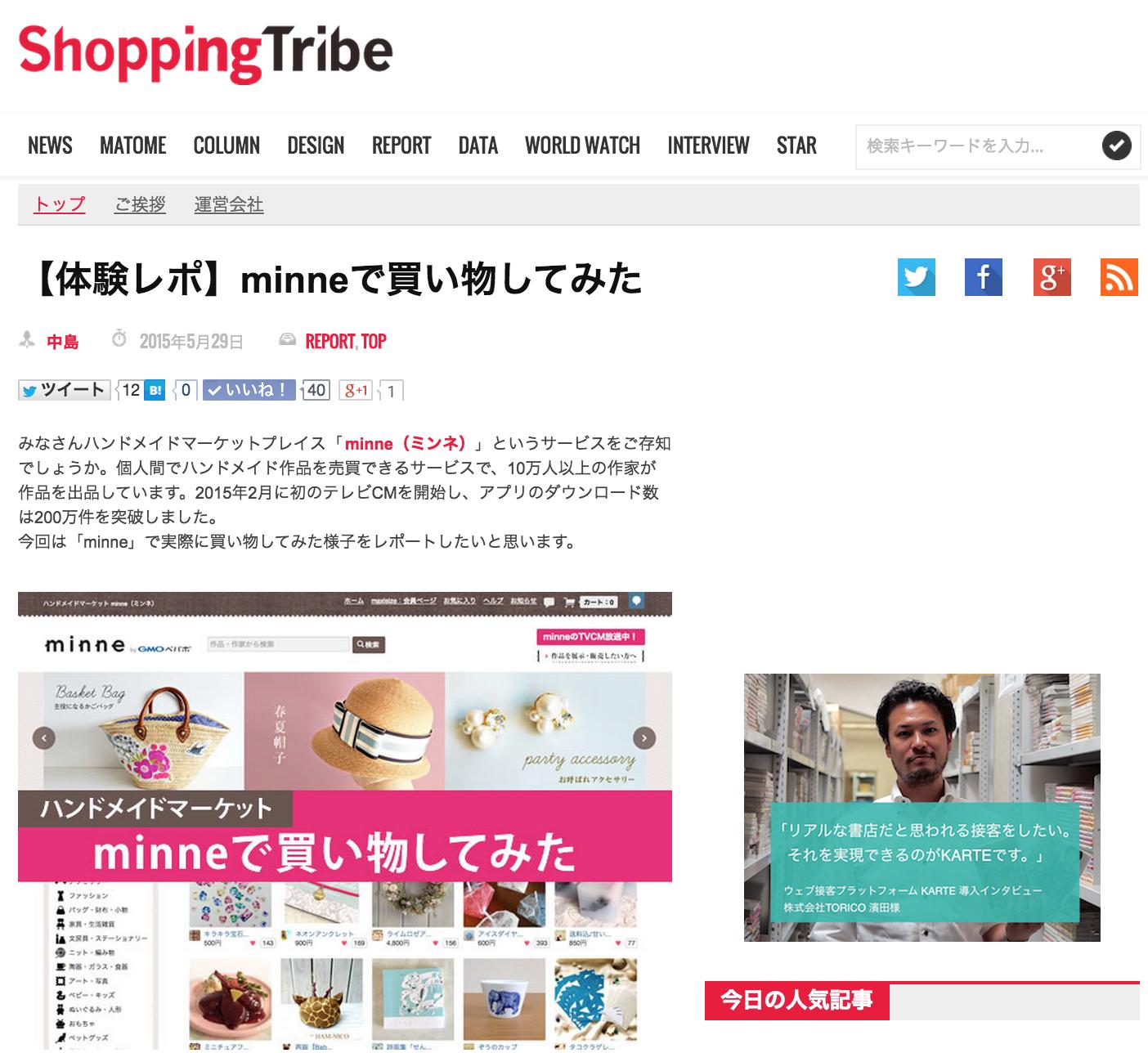 【インターンブログ】Shopping Tribeの体験レポートを書きました