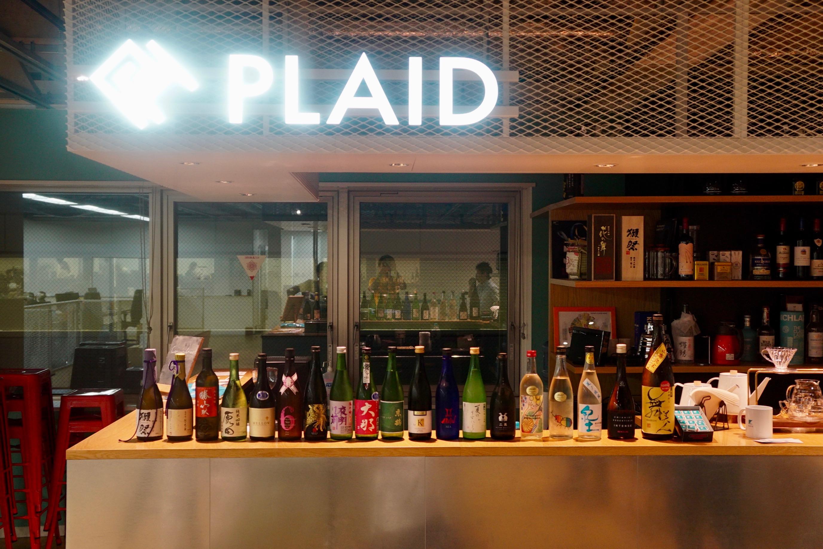 プレイド日本酒部 十二杯目(とダムの話)