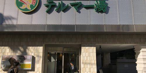 「スーパー銭湯でリモートワークが成立するか?」を、新宿テルマー湯でプレイド銭湯部が試してきた