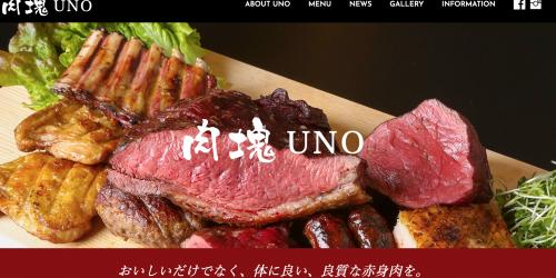 お肉だらけの「プレイド しめ忘年めし会2017 」by肉塊UNOさん